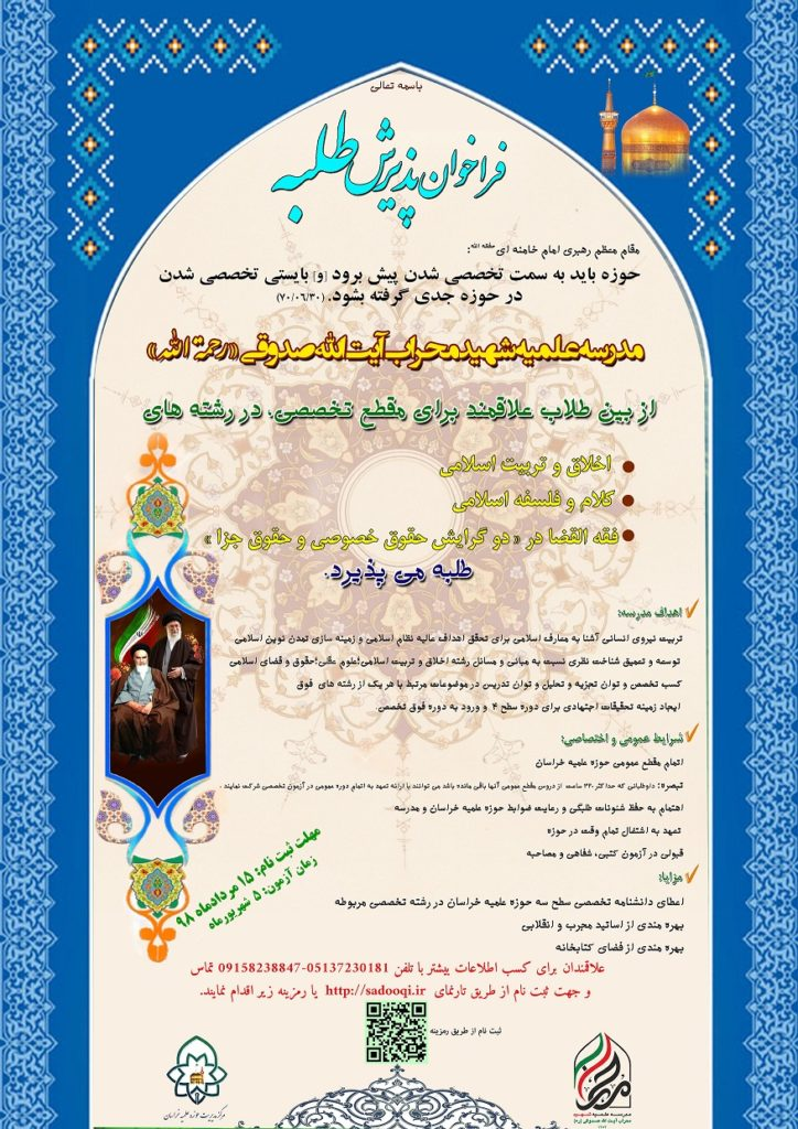 پذیرش مدرسه تخصصی شهید صدوقی مشهد