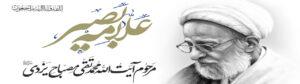 پیام تسلیت مدرسه علمیه شهید محراب آیه الله صدوقی (ره)