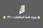 ویژه نامه انتخابات ۱۴۰۰